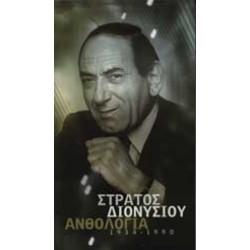 Διονυσίου Στράτος - Ανθολογία 1934-1990