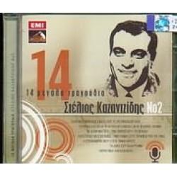 Καζαντζίδης Στέλιος - 14 μεγάλα τραγουδια Νο.2