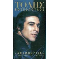 Βοσκόπουλος Τόλης - Αναμνήσεις