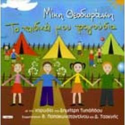 Θεοδωράκης Μίκης - Τα παιδικά μου τραγούδια