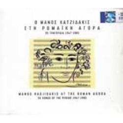 Χατζιδάκις Μάνος - Στη Ρωμαική αγορά 1947-1985