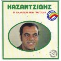 Καζαντζίδης Στέλιος - Τα καλύτερα μου τραγούδια