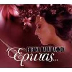 Παπαιωάννου Ελεάνα - Ερωτας