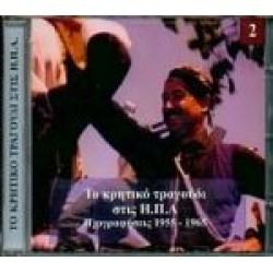 Το Κρητικό τραγούδι στις Η.Π.Α. / Ηχογραφήσεις 1955-1965 Νο2