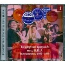 Το Κρητικό τραγούδι στις Η.Π.Α. / Ηχογραφήσεις 1955-1965 No1