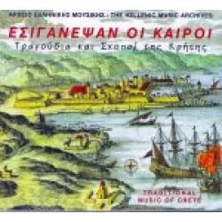 Εσιγάνεψαν οι καιροί / Τραγούδια και σκοποί της Κρήτης
