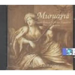 Ταμπούρης Πέτρος - Μισμάγια τα πρώτα έντεχνα Ελληνικά τραγούδια του 17ου & 18ου αιώνα