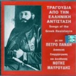 Πανδής Πέτρος - Τραγούδια απο την Ελληνική Αντίσταση