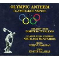 Παιδική χορωδία Δημ. Τυπάδου - Ολυμπιακός ύμνος