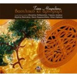Μπαραδάκης Τάσος - Βασιλικό κι αρισμαρί