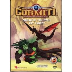 Gormiti 2 : Διασχίστε την πύλη του Γκορμ
