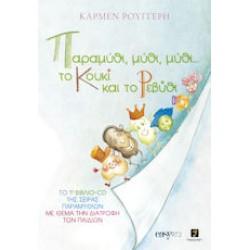 Ρουγγέρη Κάρμεν - Παραμύθι, μύθι, μύθι... το Κουκί και το Ρεβύθι
