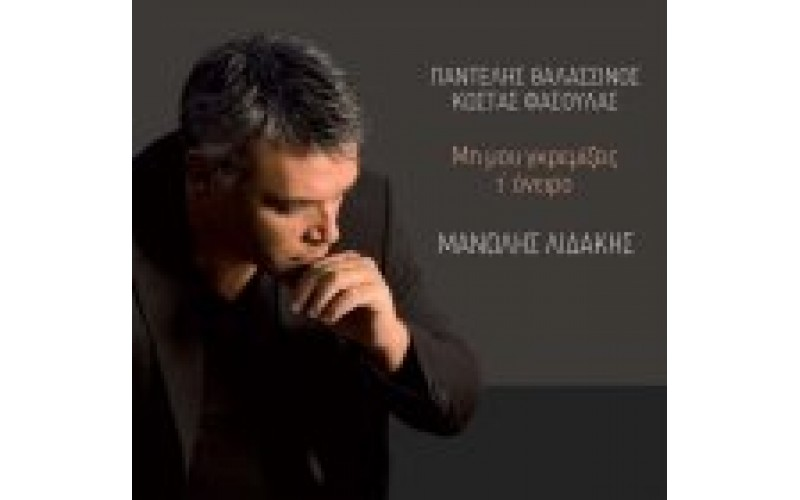 Λιδάκης Μανόλης - Μη μου γκρεμίζεις τ' όνειρο