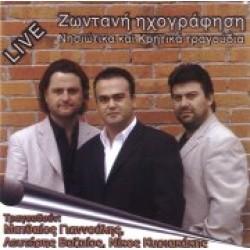 Γιαννούλης & Βαζαίος & Κυριακάκης - Ζωντανή ηχογράφηση Νησιώτικα & Κρητικά τραγούδια
