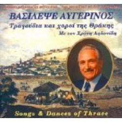 Αηδονίδης Χρόνης - Αυγερινός (Θρακη)