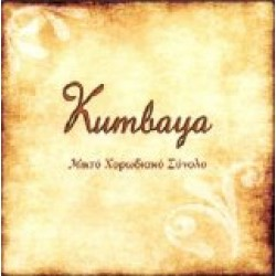 Kumbaya (Μικτό Χορωδιακό σύνολο)