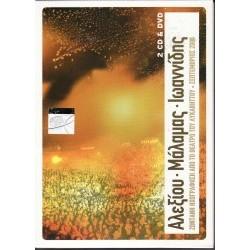 Αλεξίου Χάρις / Μάλαμας Σωκράτης / Ιωαννίδης Αλκίνοος - Live στο Λυκαβητό 2CD+DVD