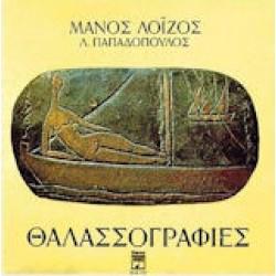 Λοίζος Μάνος / Παπδόπουλος Λευτέρης - Θαλασσογραφίες (LP)