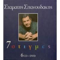 Σπανουδάκης Σταμάτης - 7 Στιγμές