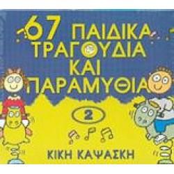 Καψάσκη Κική - 67 Παιδικά τραγούδια και παραμύθια