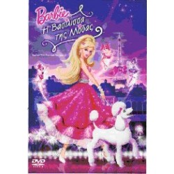 Μπάρμπι: Η βασίλισσα της μόδας (A fashion fairytale)