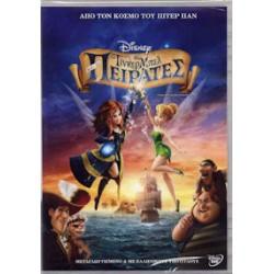 Η Τίνκερμπελ και οι πειρατές (Tinkerbell and pirate fairy)