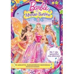 Barbie: Στο μυστικό βασίλειο (Barbie and the secret door)