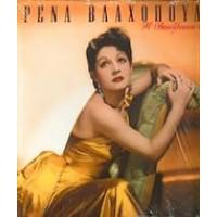 Βλαχοπούλου Ρένα - Η βασίλισσα της τζαζ