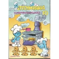 Στρουμφάκια - Στρουμφοσκανταλιές