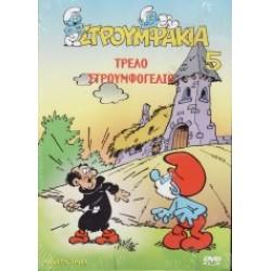 Στρουμφάκια - Τρελό στρουμφογέλιο