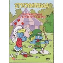 Στρουμφάκια - Στρουμφίζοντας σε άγνωστους τόπους!