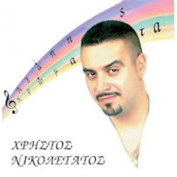 Νικολετάτος Χρήστος - Αγάπης χρώματα