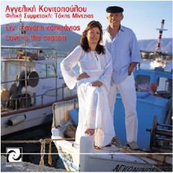 Κονιτοπούλου Αγγελική - Είν' η αγάπη καπετάνιος