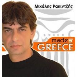 Ρακιντζής Μιχάλης - Made in Greece