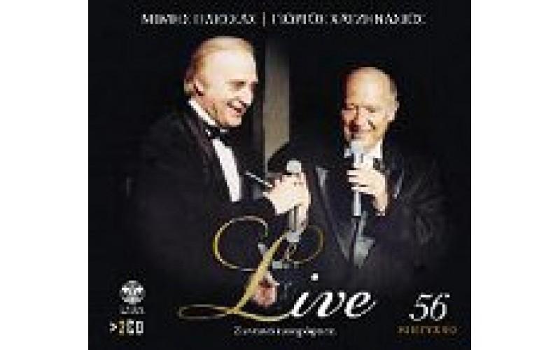 Πλέσσας Μ. / Χατζηνάσιος Γ. - Live ζωντανή ηχογράφηση / 56 Επιτυχίες