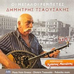 Τσαουσάκης Δημήτρης - Οι μεγάλοι ρεμπέτες