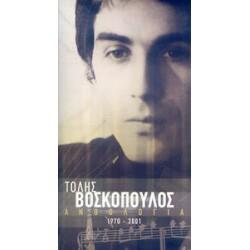 Βοσκόπουλος Τόλης - Ανθολογία 1970-2001