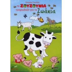 Ζουζούνια - Τραγουδούν για τα ζωάκια