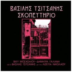 Τσιτσάνης Βασίλης - Σκοπευτήριο (Βινύλιο)