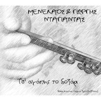 Νταγιαντάς  Μενέλαος & Γιώργης - Τσ' αγάπης το δοξάρι