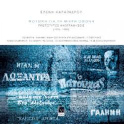 Καραίνδρου Ελένη - Μουσική για τη μικρή οθόνη, πρωτότυπες ηχογραφήσεις 1976-1989