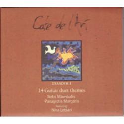 Cafe de l'art - Συλλογή 1 / 14 Guitar duet themes