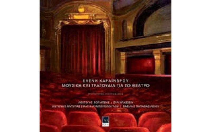 - Μουσική και τραγούδια για το θέατρο