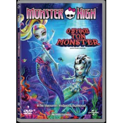 Monster High: Ο βυθός των Monster / Monster High: Great scarrier reef