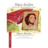 Αλεξίου Χάρις - Γυρίζοντας Τον Κόσμο & Ένα Φιλί Του Κόσμου  Live ΅92-Ά97 (Complete Edition)