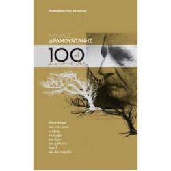 Δραμουντάνης Μίχαλος - 100 + 1 μαντινάδες