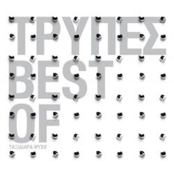Τρύπες - Best of / Ταξιδιάρα ψυχή