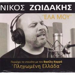 Ζωιδάκης Νίκος - Ελα μου