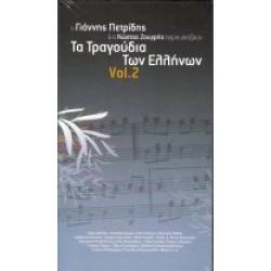 Τα τραγούδια των Ελλήνων Vol. 2
