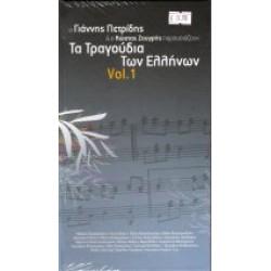 Τα τραγούδια των Ελλήνων Vol. 1